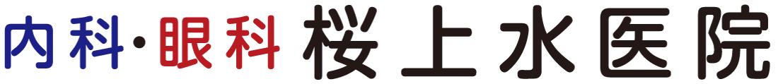 桜上水医院(内科・眼科)